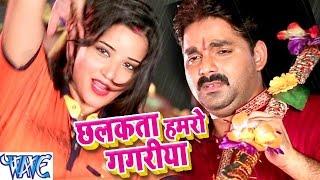 छलकता हमरो गगरीया - Dil Bole Bam Bam Bam - Pawan Singh & Monalisa - Bhojpuri Kanwar Songs