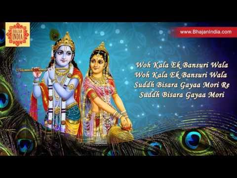Woh Kala Ek Bansuri Wala  - Popular Krishna Bhajan by Anup Jalota
