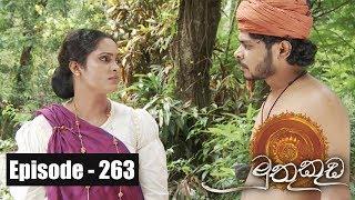 Muthu Kuda | Episode 263 07th February 2018 Thumbnail