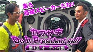 新! カワサキDIY カーオーディオ編 前編  ドリ天 Vol 84 ⑤ thumbnail
