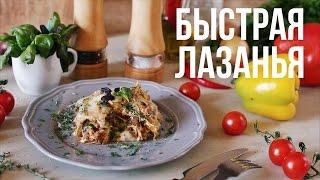Быстрая лазанья [eat easy]