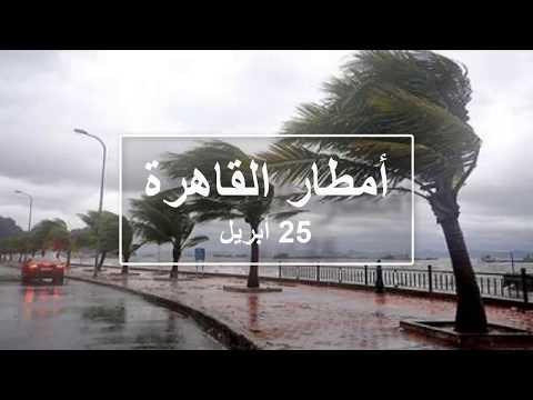 أمطار وسيول القاهرة وغرق القاهرة الجديدة اليوم 25 أبريل