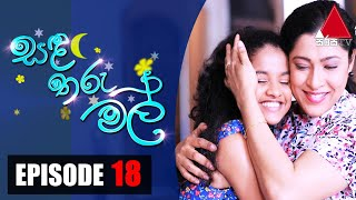 සඳ තරු මල් | Sanda Tharu Mal | Episode 18 | Sirasa TV Thumbnail