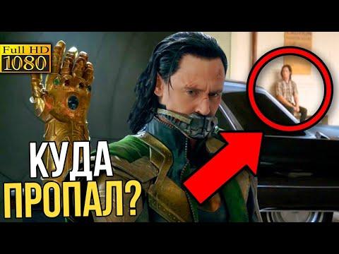 Вот куда Локи попал в Мстителях 4: Финал!