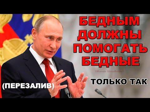 Путин заставил безработных