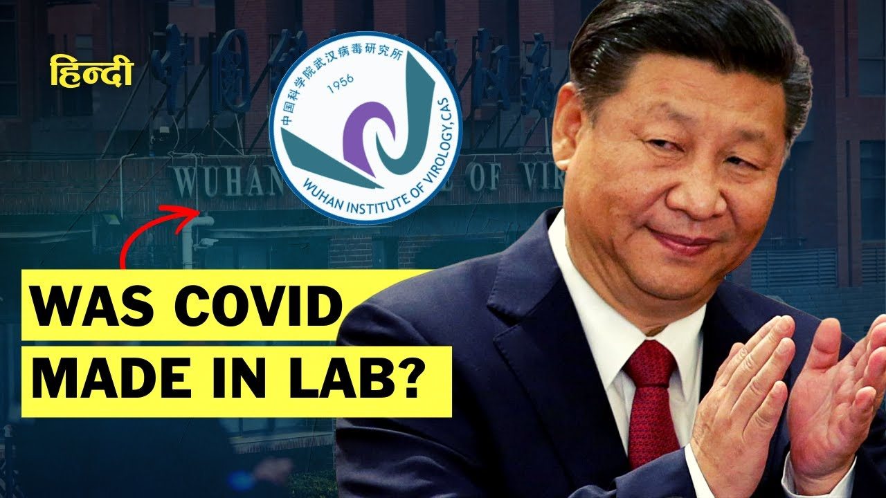 What is COVID lab leak theory? | Wuhan lab leak in hindi | An Open Letter