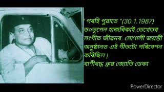 Parahi puwate( Live at Dipak sangha in 30.1.1987 ).by Dr.Bhupen Hazarika, Recorded by Dhruba Deka