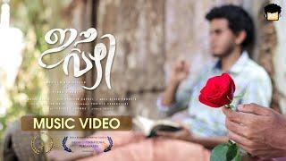 Ee Vazhi   Malayalam Musical Short Film   ഈ വഴി   Pious P Paul