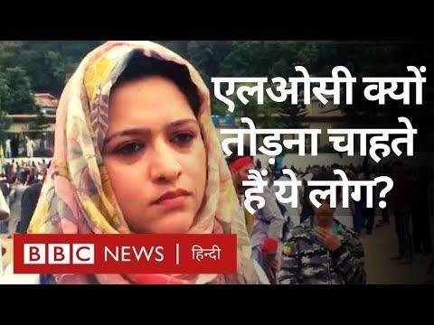 Pakistan Administered Kashmir से हज़ारों लोग Line of Control की ओर क्यों बढ़ रहे हैं? (BBC Hindi)