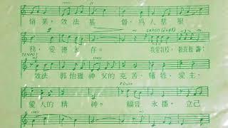 Publication Date: 2017-11-12 | Video Title: 郭怡雅神父紀念學校校歌 [鋼琴]