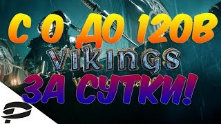 Vikings:War of Clans - Самый быстрый рост до 120 лярдов