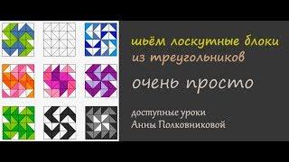 уроки лоскутного шитья - блоки из треугольников