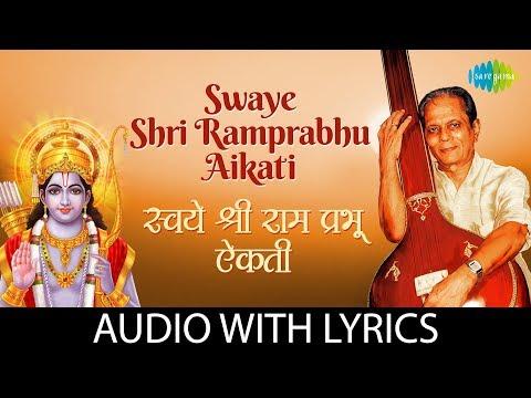 Swaye Shri Ramprabhu Aikati with lyrics | स्वये श्रीरामप्रभु ऐकती | Sudhir Phadke