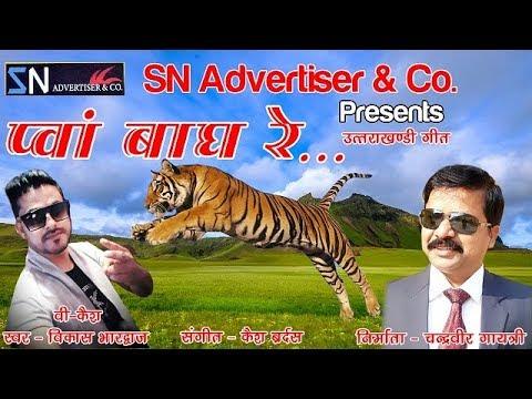 "Pwan Baagh Re L  ""प्वां बाघ रे"" L Latest Garhwali Song L Vikas Bhardwaj L V Cash"