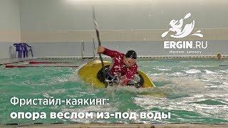 Фристайл-каякинг, обучение: Опора из под воды