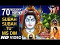 Download Morning Shiv Bhajan I Subah Subah Tu Nis Din I ANURADHA PAUDWAL I HD  Song I SHIVJOGI MATWALA MP3 song and Music Video