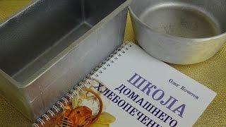 формы для выпечки хлеба и не только. Что у нас есть для домашнего хлебопечения