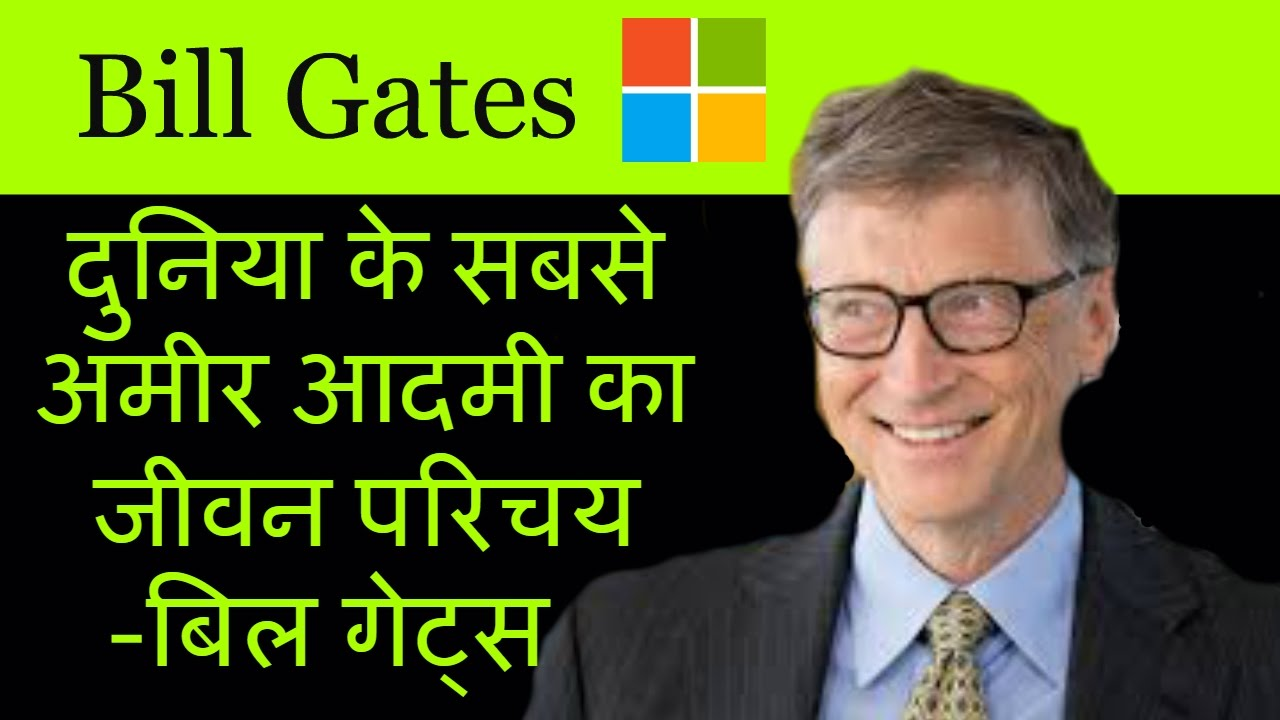 Bill gates life biography