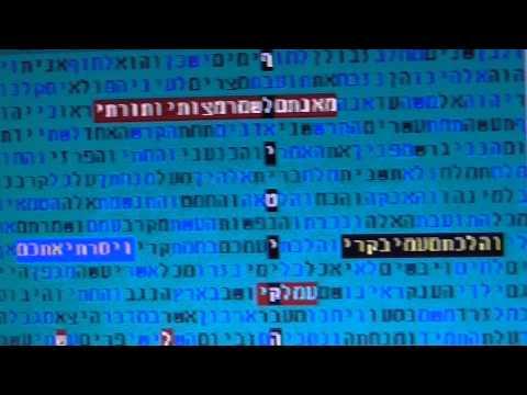 POLITICS IN ISRAEL in bible code Glazerson