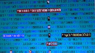 POLITICS IN ISRAEL in bible code Glazerson