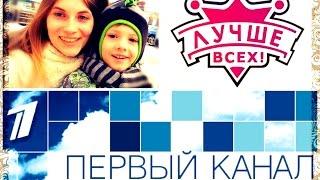 MOSCOW VLOG: Мы на КАСТИНГЕ в шоу