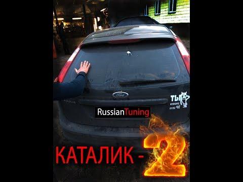 Подробная установка пламегасителя на форд фокус 2   Русский Тюнинг Луховицы