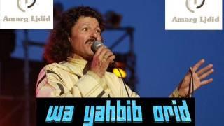 Hassan Arsmouk Wa Yahbib Orid