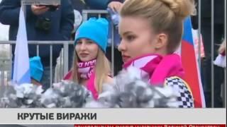 Крутые виражи. 28/04/2017. GuberniaTV