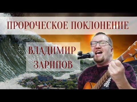 Пророческое поклонение. Владимир Зарипов. 01.05.2020