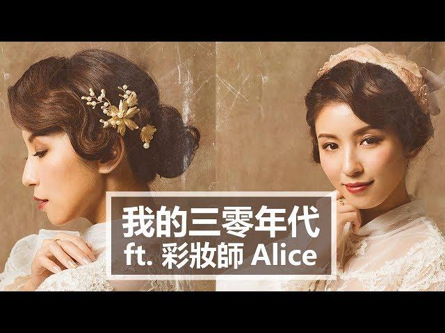 我的三零年代 ft. 彩妝師Alice ♥ Nancy