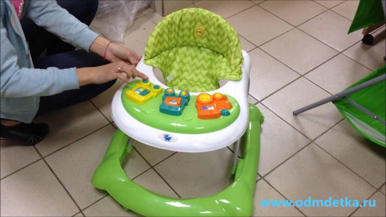 Ходунки Happy Baby Smiley ОБЗОР и ОТЗЫВ - YouTube