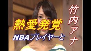 テレビ朝日の看板アナウンサー・竹内由恵(31)と、 日本人初のNBAプレ...