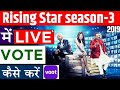 How to Live Vote in RISING STAR SEASON- 3  2019