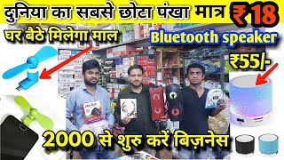 मात्र 18 रुपए में पंखा । MOBILE ACCESSORIES WHOLESALE MARKET IN DELHI |CHEAPEST AMAZON PRODUCTS