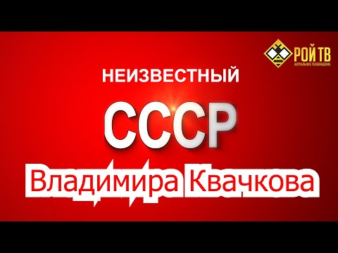 """""""Неизвестный СССР"""" Владимира"""