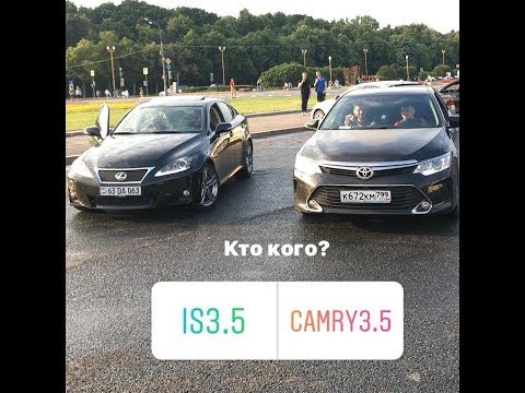 Обзор. Lexus IS350 Vs Camry 3.5 | Кто кого??