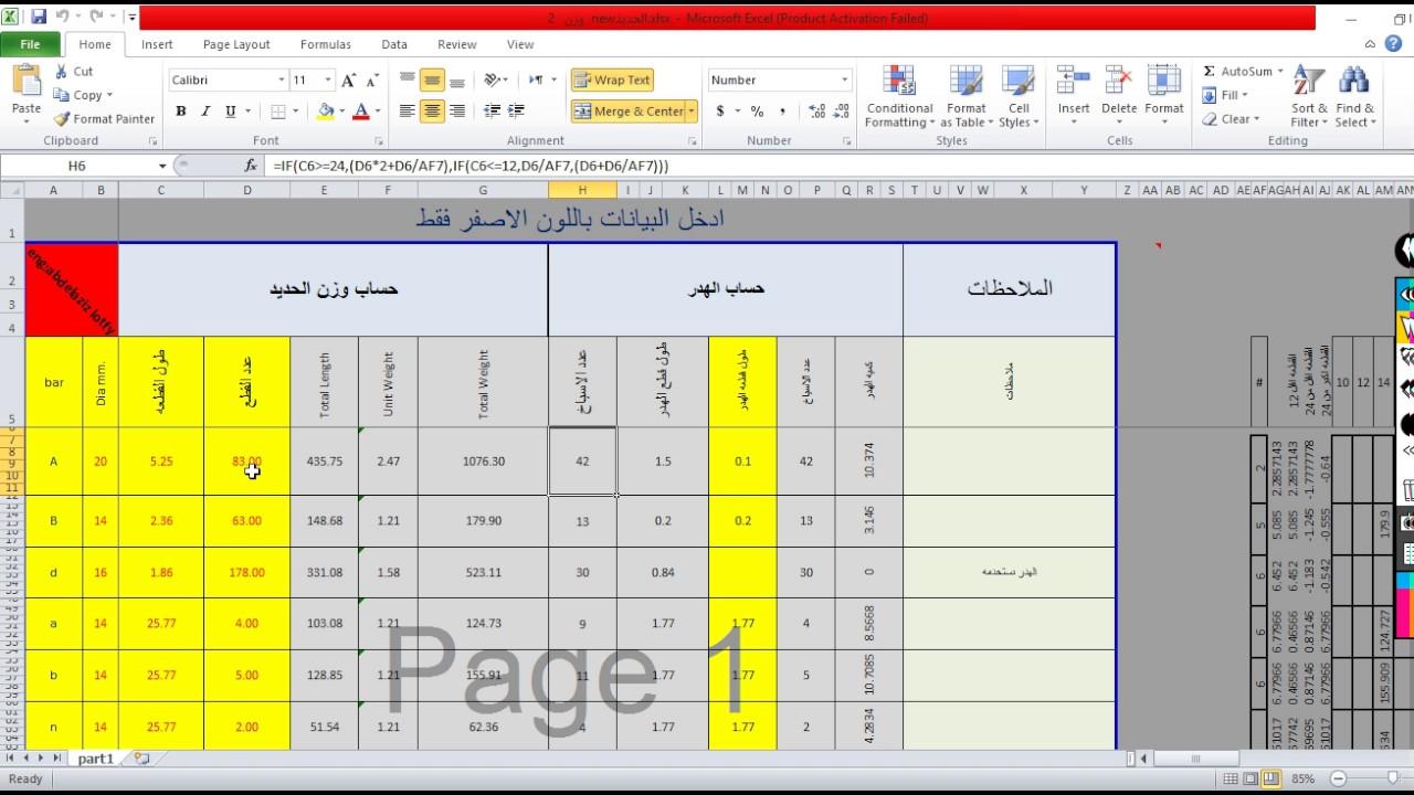 حساب كميات الحديد pdf