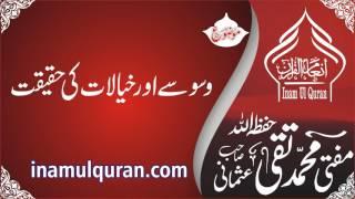 WASAWIS AUR KHAYALAT KI HAQIQAT By Maulana Mufti Muhammad Taqi Usmani