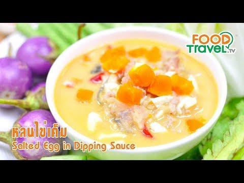 หลนไข่เค็ม | FoodTravel ทำอาหาร - วันที่ 12 Mar 2019