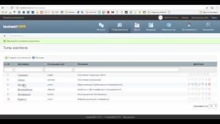 InstantCMS - Обзор 2 - настройки типов контента