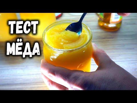 Тест мёда. Определение качества мёда. Как проверить мёд.