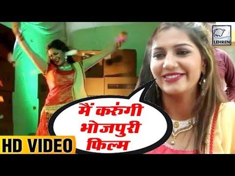 ''बैरी कंगना २' के बाद भी भोजपुरी फिल्मो में काम करेगी सपना चौधरी?   Sapna Chaudhary