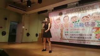 Publication Date: 2018-06-13 | Video Title: Fiona Lee,   自作多情,2018關懷共融慈善盤菜