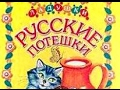 Русские потешки mp3