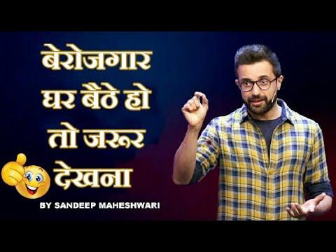 Best Motivational Video For Unemployed Youths| Must Watch by Sandeep Maheshwari| Exam Sarathi