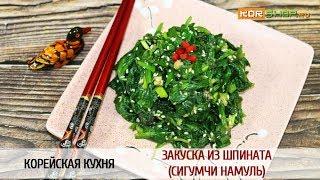 Корейская кухня: Закуска из шпината (Сигумчи намуль)