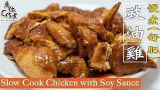 4K【為你作煮】簡單嫩滑多汁★慢煮(舒肥)豉油雞|Slow Cook Chicken with Soy Sauce(Eng Sub中字)