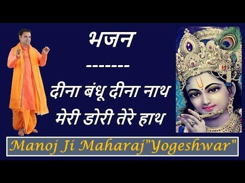 भजन|Hindi|दीना बंधू दीना नाथ- मेरी डोरी तेरे हाथ|Manoj Ji Maharaj