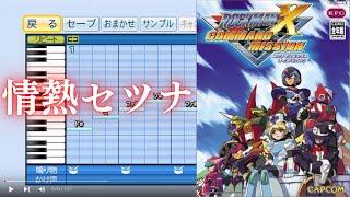 ロックマンXコマンドミッション主題歌 安倍麻美 Megaman X Command Miss...