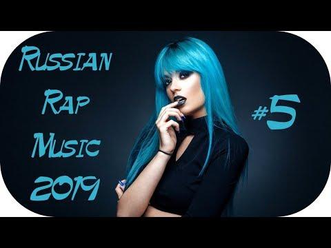 🇷🇺 Russian Rap  2019 🎵 Русский Рэп 2019 5